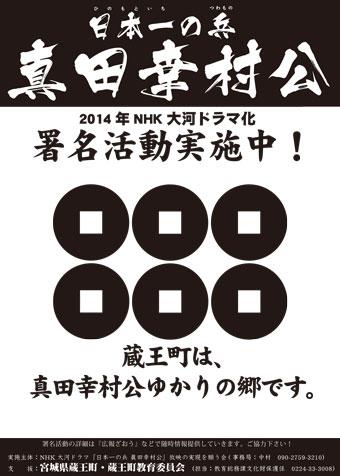 真田幸村公NHK大河ドラマ化署名...